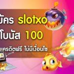 สมัคร slotxo โบนัส 100