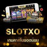 Slotxo ฟรีเครดิต 100 ทันที เพียงทำตามขั้นตอน