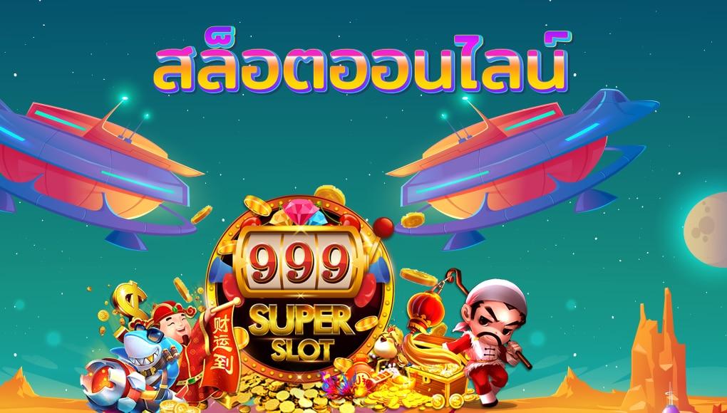 เล่น Slotgame88 เว็บสล็อตยอดนิยม เกมน่าเล่น