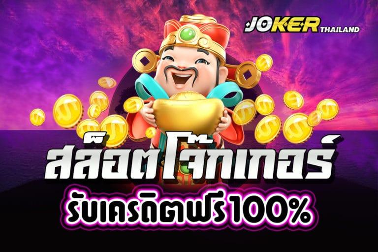 Joker Gaming เกมสล็อตเด็ด รวมไว้ในที่เดียว